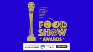 FoodShowAwards2018 фото